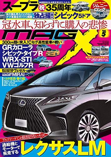 ニューモデルマガジンX 2021年 05月号 [雑誌]