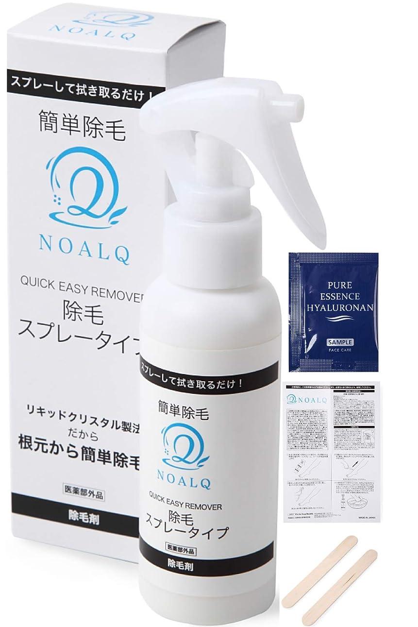 手数料方向理容室NOALQ 除毛スプレー 医薬部外品