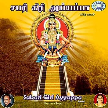 Sabari Giri Ayyappa
