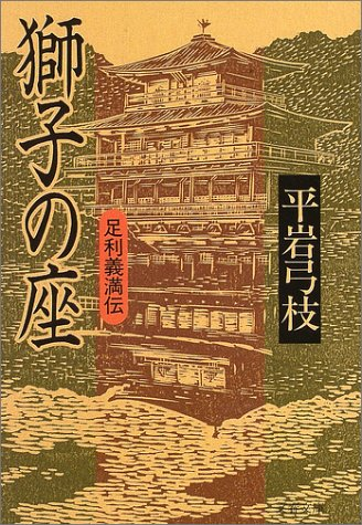獅子の座―足利義満伝 (文春文庫)