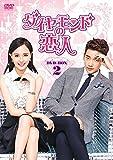 ダイヤモンドの恋人 DVD-BOX2[DVD]