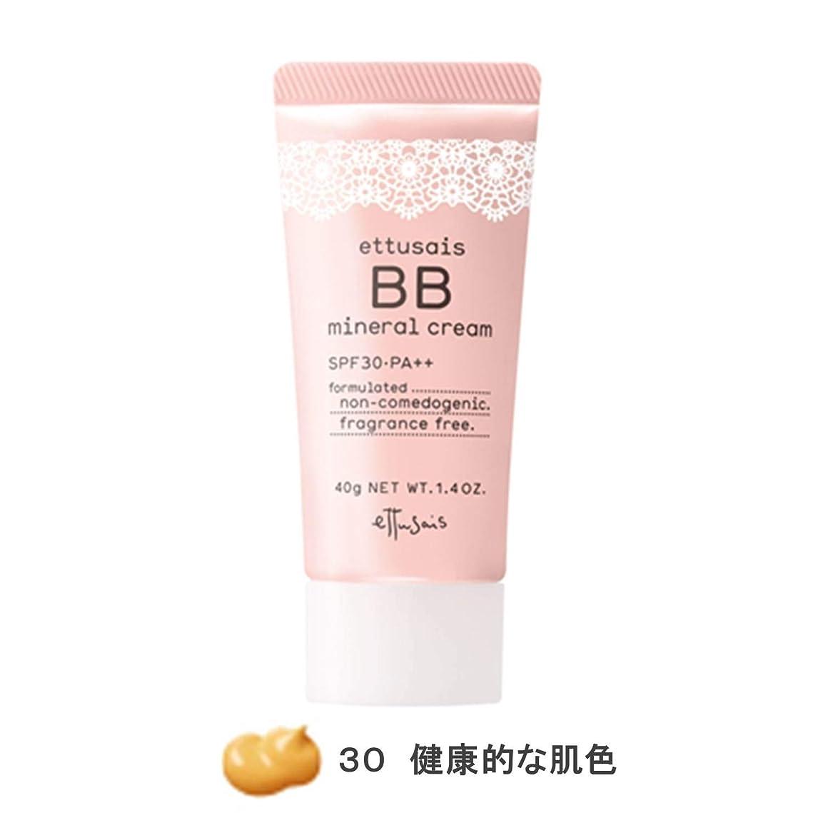 想定する短くするやりがいのあるエテュセ BBミネラルクリーム 30(健康的な肌色) SPF30?PA++ 40g