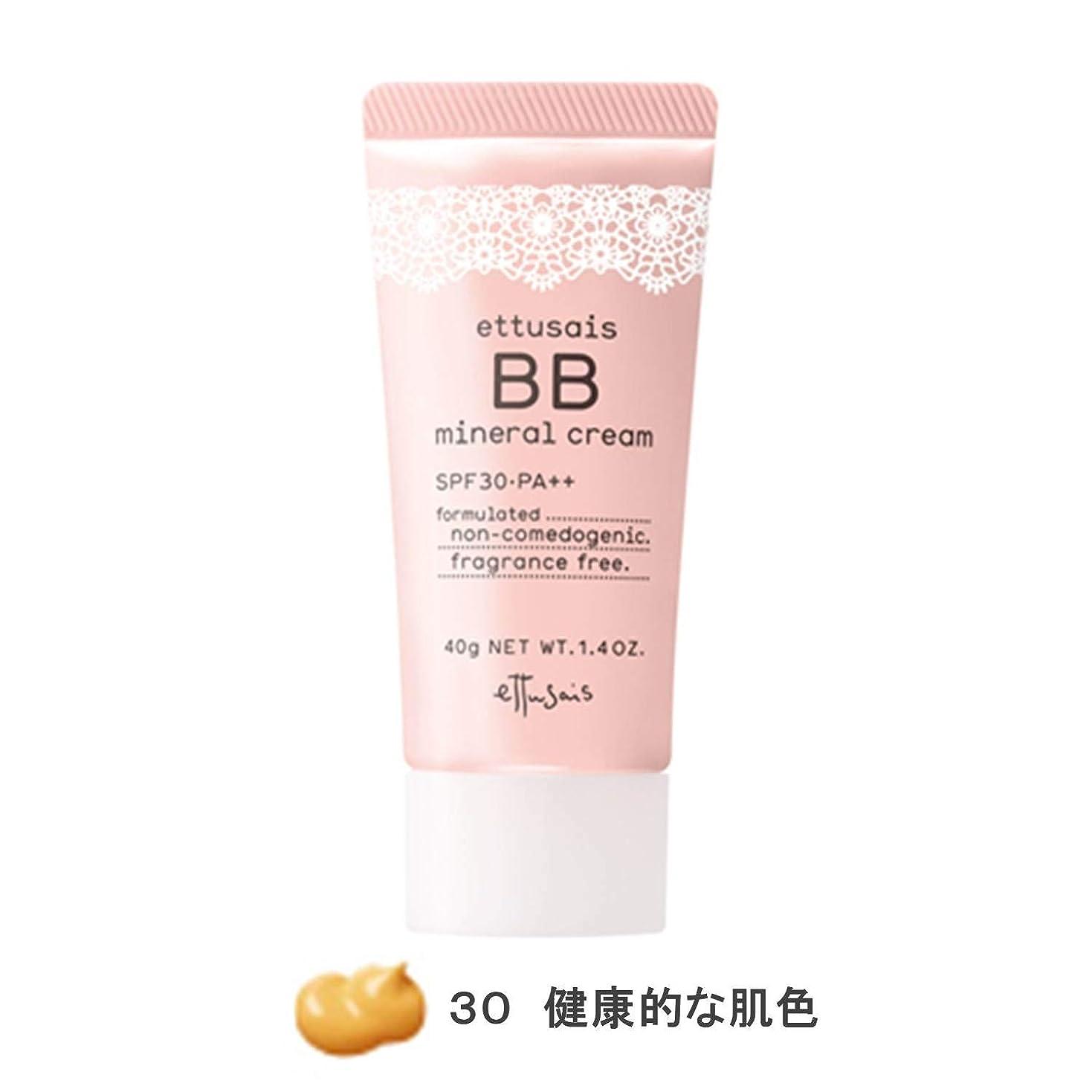 モルヒネとまり木表示エテュセ BBミネラルクリーム 30(健康的な肌色) SPF30?PA++ 40g