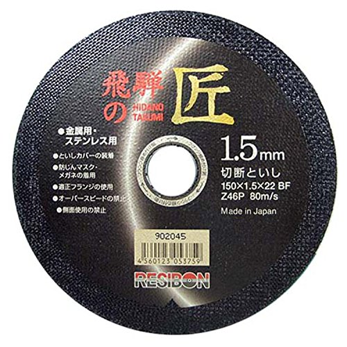 レヂボン ディスクグラインダー用 切断砥石 飛騨の匠 10枚組 Z46P 150×1.5×22mm