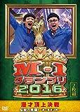 M-1グランプリ2016 伝説の死闘!~魂の最終決戦~[DVD]