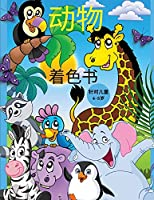 动物 着色书: 来自农场、森林、丛林和海洋的令人难以置信的可爱动物,为4-8岁的儿童&#255