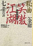 秘曲 笑傲江湖〈7〉鴛鴦の譜 (徳間文庫)