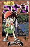 名探偵コナン(5) (少年サンデーコミックス)