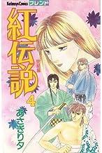 紅伝説 4 (講談社コミックスフレンド 314)