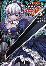 鬼姫VS 4(ヴァルキリーコミックス)