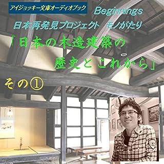 『日本の木造建築の歴史とこれから その1』のカバーアート