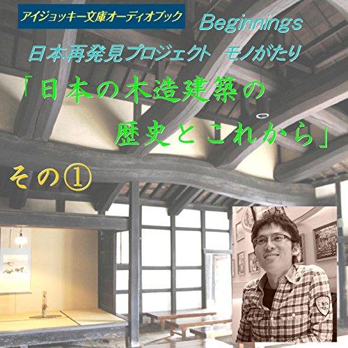 日本の木造建築の歴史とこれから その1 | 畔上 順平