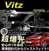 【長寿命LED】トヨタ ヴィッツ Vitz 130系 後期 3030CHIP SMD LED ルームランプ セット 【一年保証】【車検対応】【専用工具・取説付き】