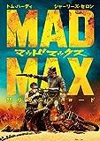 マッドマックス 怒りのデス・ロード[DVD]