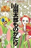 山田太郎ものがたり 第3巻 (あすかコミックス)
