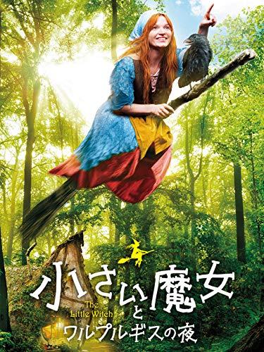 小さい魔女とワルプルギスの夜(字幕版)