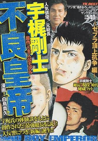 不良皇帝 ゼブラ頂上抗争編 (ヤングキングベスト廉価版コミック)