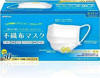3層構造 不織布マスク 50枚入り ふつうサイズ 使い捨てマスク 10枚ずつ包装×5セット 【日本で検品済】