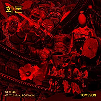 TOMSSON 화본