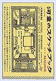 河童のスケッチブック (文春文庫 せ 4-6)