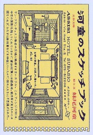河童のスケッチブック (文春文庫)