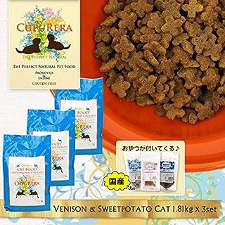 クプレラ CUPURERA ベニソン&スイートポテトキャット 猫1.81kg×3袋まとめ買いセット