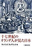 十七世紀のオランダ人が見た日本