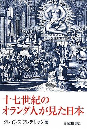 十七世紀のオランダ人が見た日本の詳細を見る