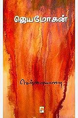 வெள்ளையானை / Vellaiyaanai (Tamil Edition) Kindle Edition