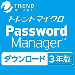 パスワードマネージャー 3年版|オンラインコード版