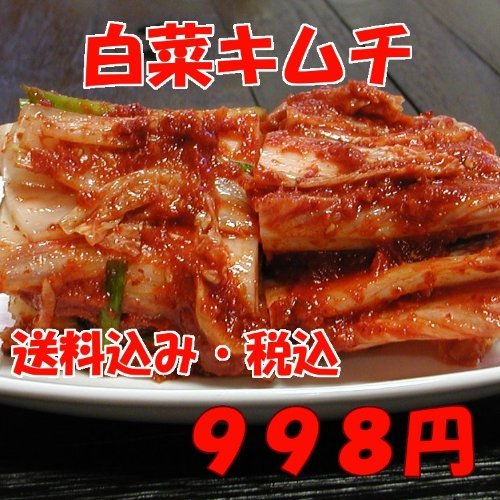 白菜キムチ300g