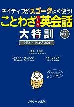 表紙: ネイティブがスゴークよく使う ことわざ引用英会話 大特訓   妻鳥 千鶴子