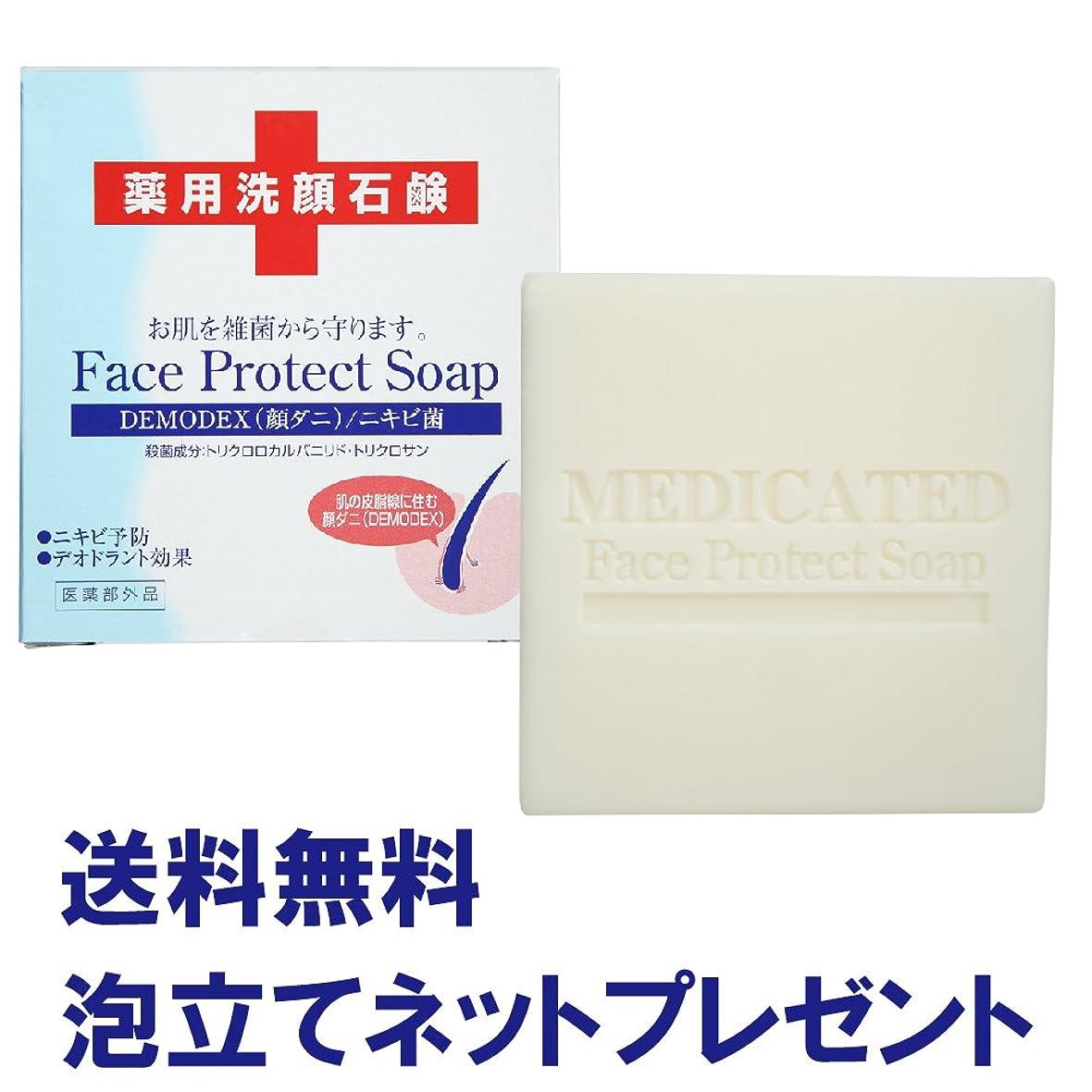 入射はっきりしないゆでる顔ダニ?ニキビ対策 薬用洗顔石鹸 ダイム 薬用フェイスプロテクトソープ 115g 泡立てネットプレゼント