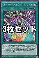 【3枚セット】遊戯王 DBGC-JP010 Ga-P.U.N.K.クラッシュ・ビート (日本語版 ノーマル) グランド・クリエイターズ