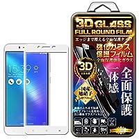 Asus ZenFone 3 Max ZC553KL 強化ガラスフィルム 5.5インチ ホワイト フィルム 3D 全面 ガラスフィルム 保護フィルム 強化ガラスフィルム 9H 飛散防止 指紋・汚れ防止