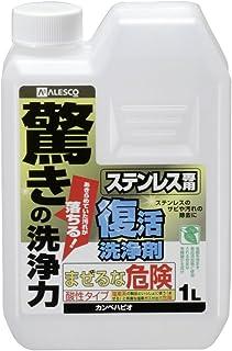 カンペハピオ 復活洗浄剤 ステン用 1L