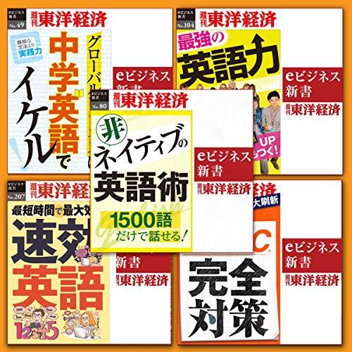 『週刊東洋経済eビジネス新書 5冊セット テーマ:完全マスター!英語セット』のカバーアート