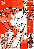 天牌外伝 (27) (ニチブンコミックス)