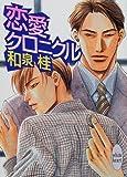 恋愛クロニクル (講談社X文庫―ホワイトハート)