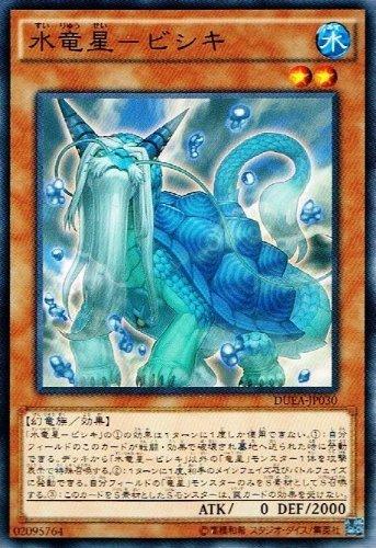 遊戯王OCG 水竜星-ビシキ ノーマル DUEA-JP030