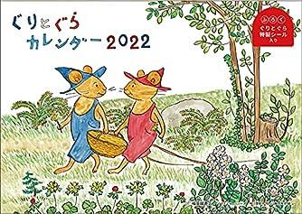 ぐりとぐらカレンダー2022