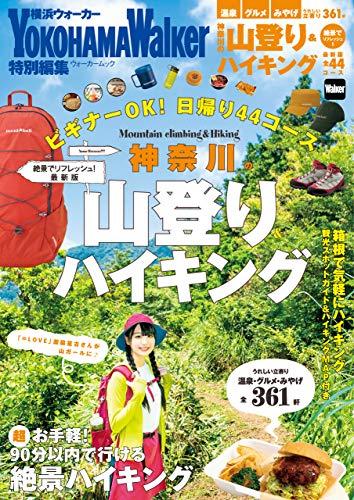 神奈川の山登り&ハイキング 絶景でリフレッシュ!最新版 (ウォーカームック)