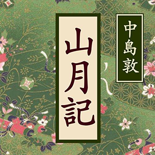 Audible版『山月記 』 | 中島 敦 | Audible.co.jp