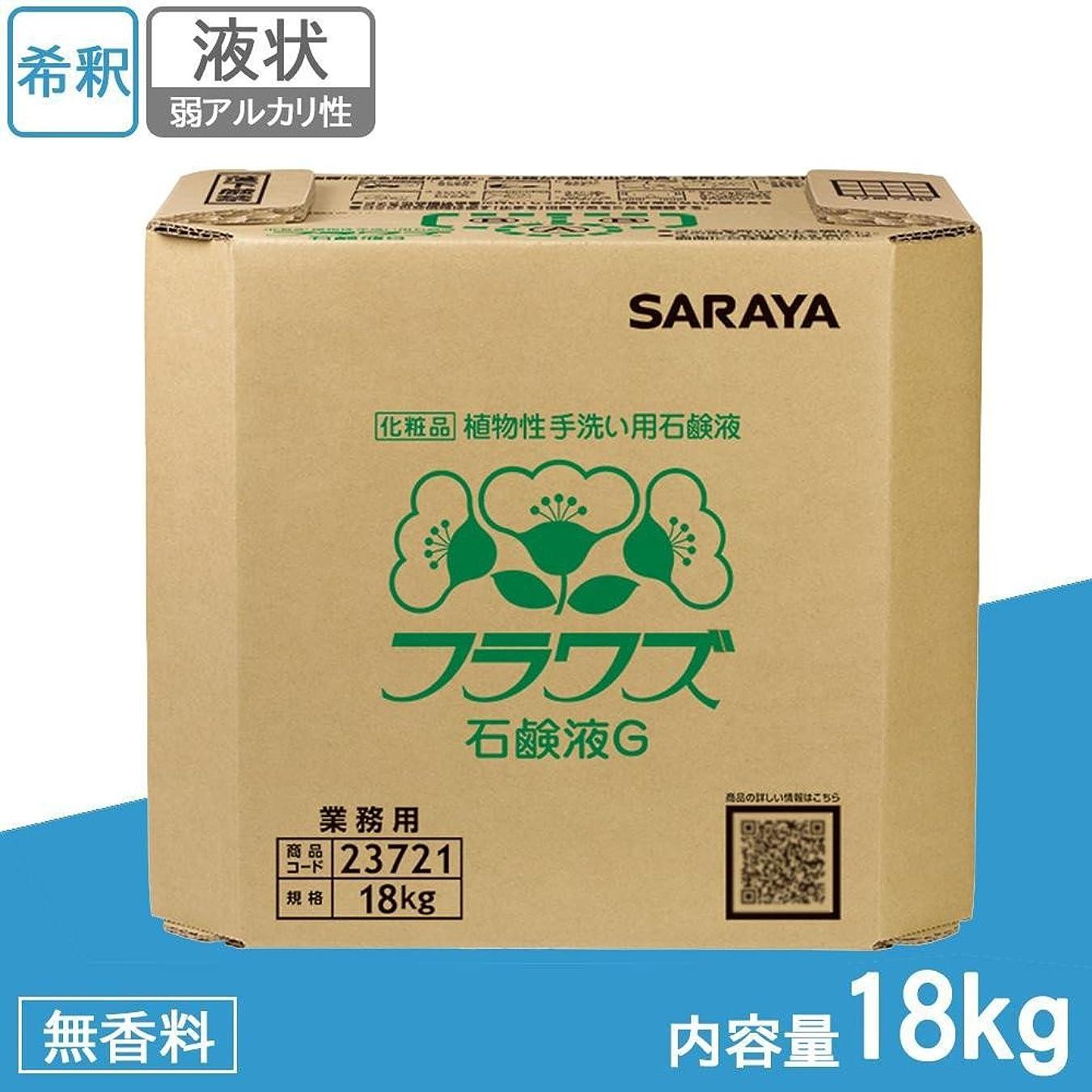 論争の的尽きる最も早いサラヤ 業務用 植物性手洗い用石鹸液 フラワズ石鹸液G 18kg BIB 23721