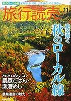 旅行読売 2019年 11 月号 [雑誌]