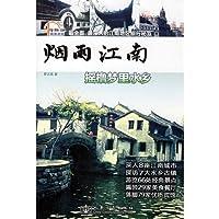 Rain in Jiangnan: Shake line and dream Water (Paperback)