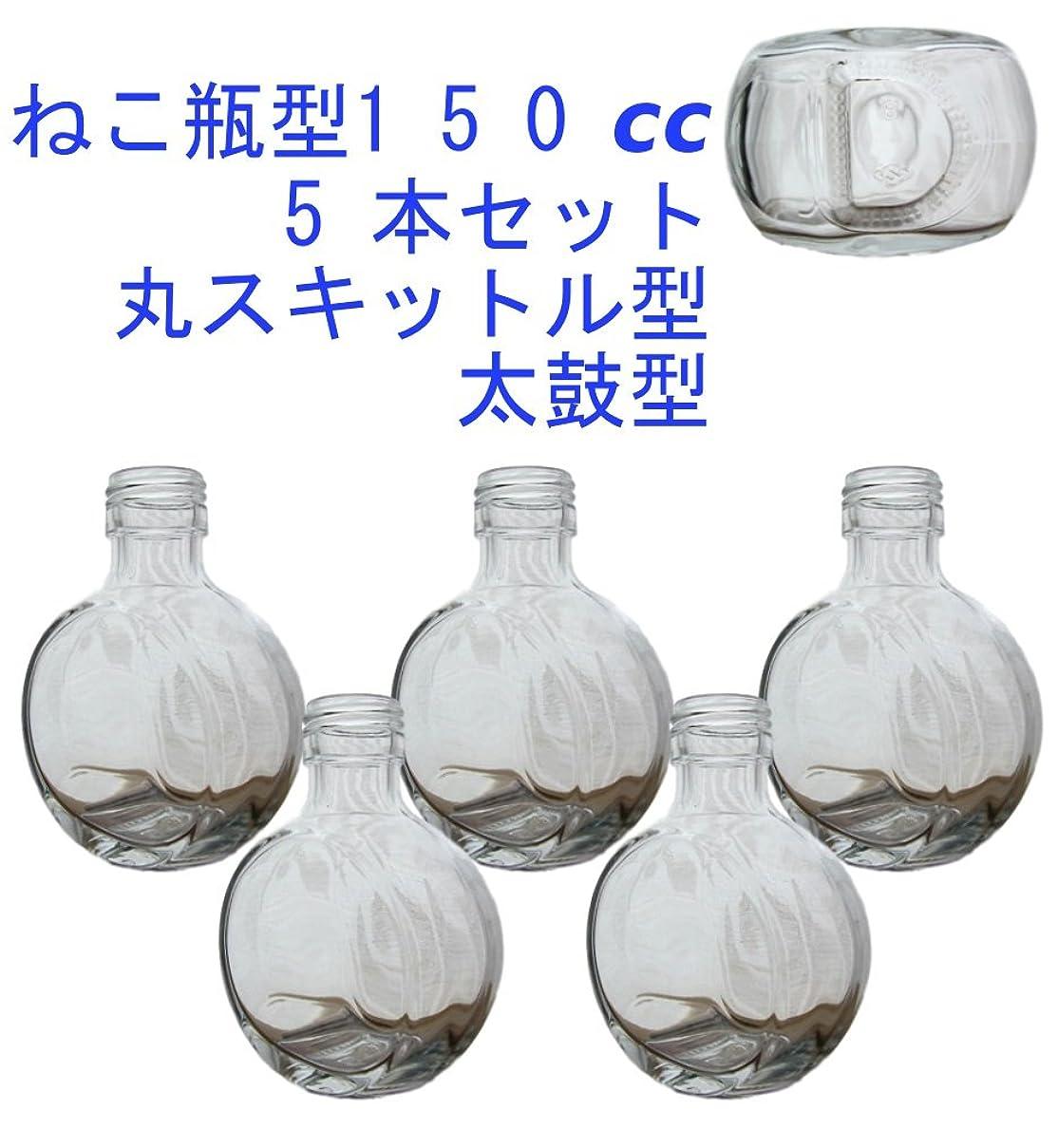 奨励しますそれから米ドル(ジャストユーズ)JustU's 日本製 キャップ?中栓付きガラス瓶 ねこ瓶 丸スキットル 丸瓶 5本セット 150cc 150ml アロマデュフューザー ハーバリウム 調味料 オイル タレ ドレッシング瓶 ポリ栓付き B5-SSW150A-A