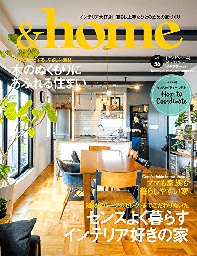 &home(アンド・ホーム)56号