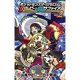 ポケットモンスターSPECIAL Ωルビー・αサファイア(2) (てんとう虫コミックス)