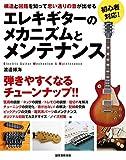 エレキギターのメカニズムとメンテナンス:構造と回路を知って思い通りの音が出せる